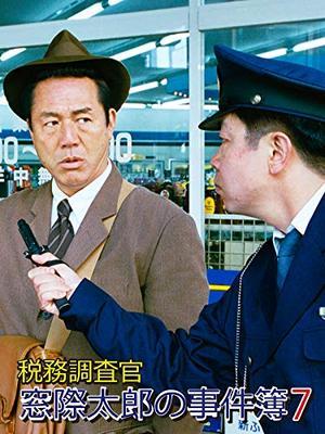 税務調査官・窓際太郎の事件簿7