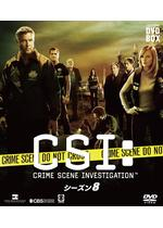 CSI:科学捜査班 シーズン8
