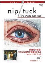 NIP/TUCK -マイアミ整形外科医- <ファースト・シーズン>