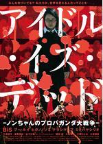 アイドル・イズ・デッド -ノンちゃんのプロパガンダ大戦争