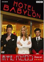 ホテル・バビロン シーズン1