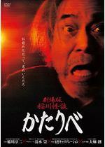 劇場版 稲川怪談 かたりべ