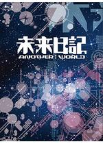 未来日記-ANOTHER:WORLD-