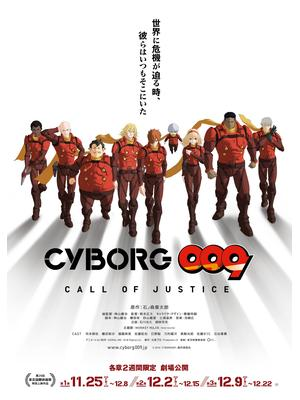 CYBORG009 CALL OF JUSTICE 第1章
