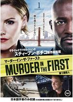 MURDER IN THE FIRST/第1級殺人 シーズン1