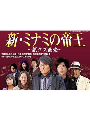 新・ミナミの帝王〜紙クズ商売〜