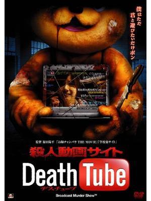 殺人動画サイト Death Tube