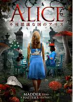不可思議な国のアリス