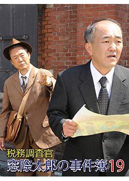 税務調査官・窓際太郎の事件簿19