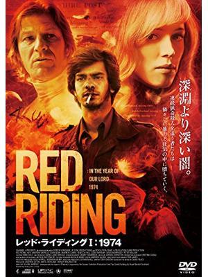 レッド・ライディング II :1980