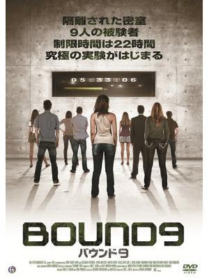 BOUND9 バウンド9