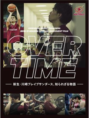 OVER TIME ~新生・川崎ブレイブサンダース、知られざる物語~