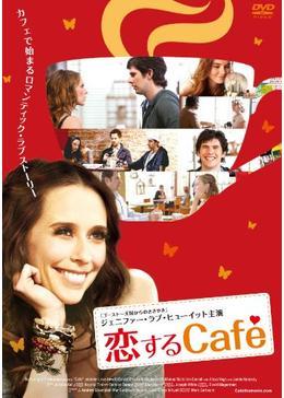 恋するCafe