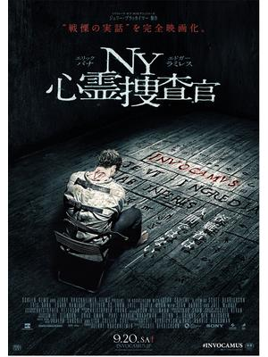 NY 心霊捜査官