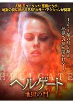 ヘルゲート 地獄の門