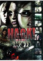 HACK!-ハック!- 切り刻む