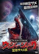 ウィジャ・シャーク 霊界サメ大戦