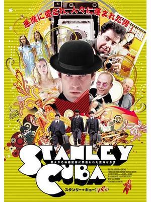 スタンリー★キューバ。 偉大なる映画監督に間違われた意外なる男