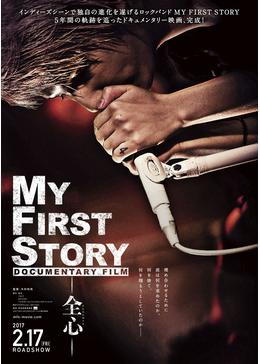 MY FIRST STORY DOCUMENTARY FILM 全心