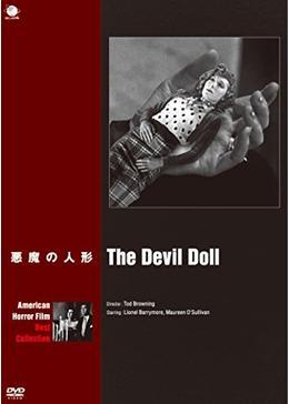 悪魔の人形