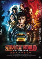 ストレンジ・ワールド 異世界への招待状