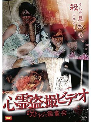 心霊盗撮ビデオ 呪われた鑑賞会