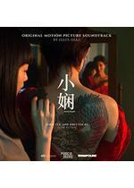 Xiao Xian(原題)