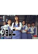 ショムニ 第2シリーズ