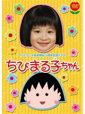 ちびまる子ちゃん SPドラマ(2006年版)