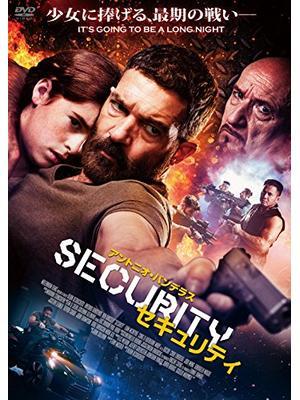 SECURITY/セキュリティ