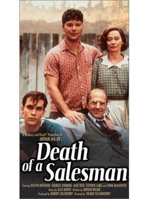 セールスマンの死