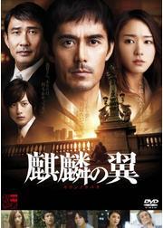 麒麟の翼 〜劇場版・新参者〜