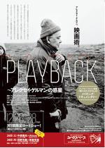 PLAYBACK~アレクセイ・ゲルマンの惑星