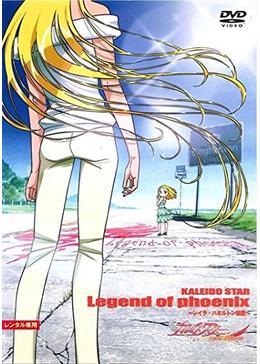 カレイドスター Legend of phoenix 〜レイラ・ハミルトン物語〜