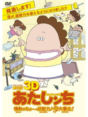 劇場版3D あたしンち 情熱のちょ〜超能力♪母 大暴走!
