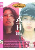 式日-SHIKI-JITSU-
