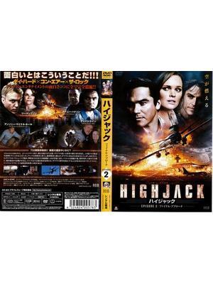 HIGHJACK ハイジャック EPISODE2:人質はアメリカ!