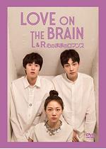 LOVE ON THE BRAIN L&R~心のままロマンス~