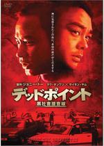 デッドポイント 〜黒社会捜査線〜
