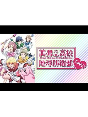 美男高校地球防衛部LOVE!