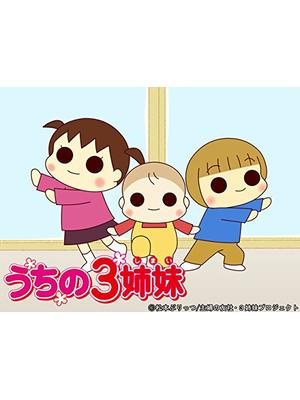 うちの3姉妹