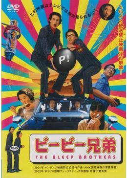 ピーピー兄弟/THE BLEEP BROTHERS