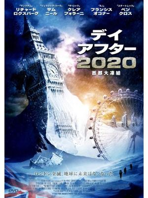デイ・アフター 2020 首都大凍結