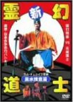 新・霊幻道士/風水捜査編