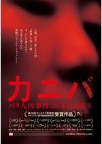 カニバ/パリ人肉事件 38 年目の真実