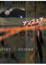 アンフェア the special 『コード・ブレーキング~暗号解読』