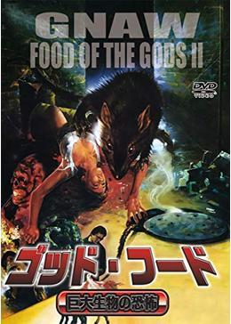 ゴッド・フード/巨大生物の恐怖