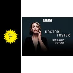 3 シーズン 女医 フォスター
