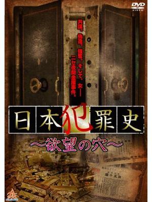 日本犯罪史 〜欲望の穴〜