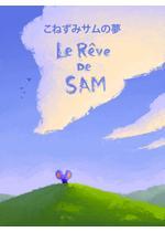 こねずみサムの夢